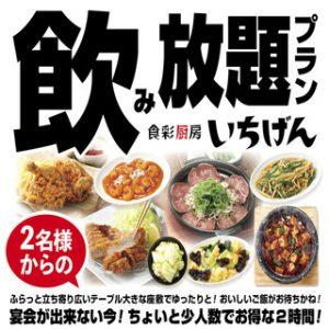 浦和で宴会が愉しめる居酒屋【いちげん 武蔵浦和店】